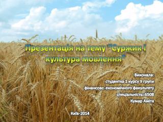 """Презентація на тему  """"Суржик  і культура  мовлення"""""""