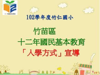 竹苗區 十二年國民基本教育  「入學方式」宣導