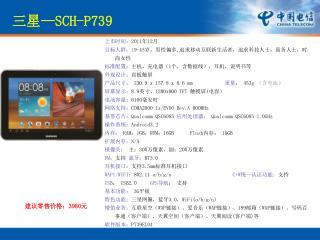 三星 —SCH-P739