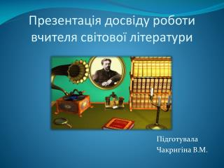 Презентація досвіду роботи вчителя світової літератури