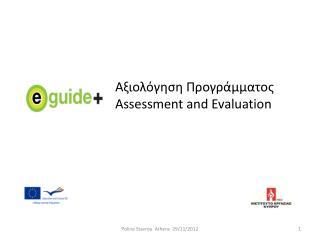 Αξιολόγηση Προγράμματος  Assessment and Evaluation