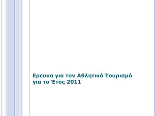 E ρευνα για τον Αθλητικό Τουρισμό για το Έτος 2011