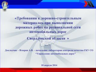 Докладчик – Втюрин А.В. – начальник лаборатории контроля качества ГКУ СО