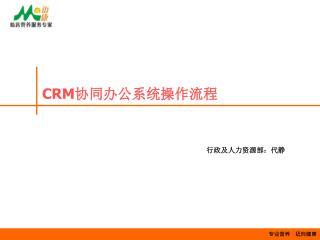 CRM 协同办公系统操作流程