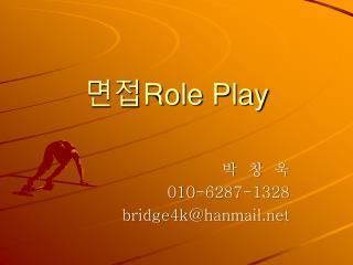 면접 Role Play