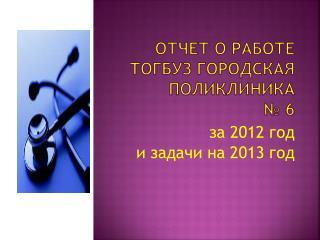 Отчет о работе ТОГБУЗ городская поликлиника  № 6