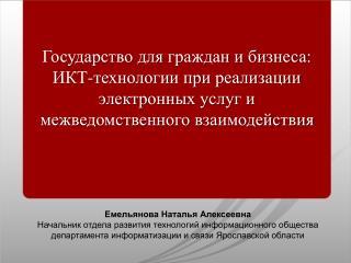 Емельянова Наталья Алексеевна