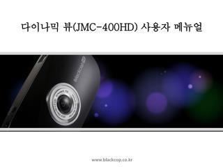 다이나믹 뷰 ( JMC-400HD)  사용자  메뉴얼