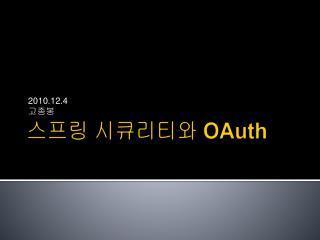 스프링  시큐리티와 OAuth