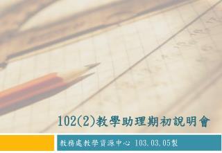 102(2) 教學助理期初說明會