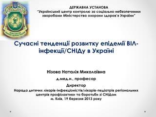 Сучасні тенденції розвитку епідемії ВІЛ-інфекції/СНІДу в Україні