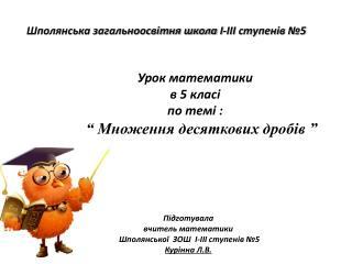 Шполянська загальноосвітня школа  I-III  ступенів №5