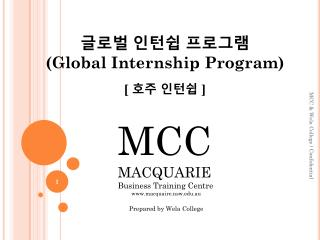 글로벌 인턴쉽 프로그램 (Global Internship Program) [  호주 인턴쉽  ]