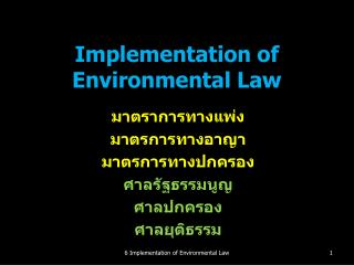 Implementation of  Environmental Law
