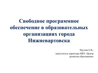 Свободное программное обеспечение в образовательных организациях города Нижневартовска