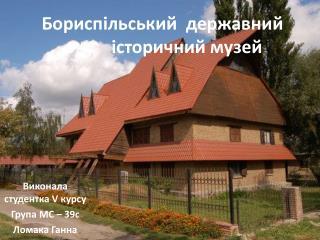 Бориспільський  державний                           історичний музей