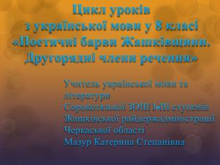 Цикл уроків  з української мови у 8 класі «Поетичні барви Жашківщини. Другорядні члени речення»