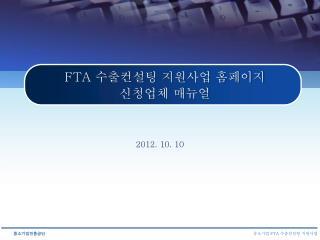 FTA  수출컨설팅 지원사업 홈페이지 신청업 체 매뉴얼