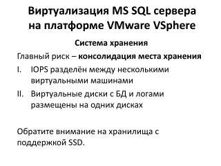 Виртуализация  MS SQL  сервера на платформе  VMware  VSphere