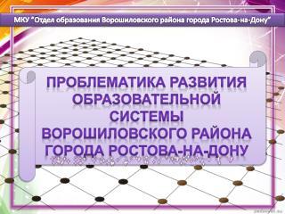 Проблематика развития образовательной системы Ворошиловского района города Ростова-на-Дону