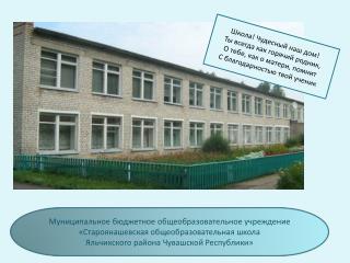 Муниципальное бюджетное общеобразовательное учреждение «Староянашевская общеобразовательная школа