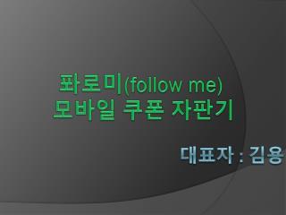 대표자  :  김용