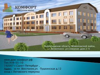 дом-комфорт.рф Тел.939-55-10 192007 г.Санкт-Петербург ,