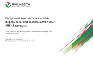 Построение комплексной системы информационной безопасности в ОАО АНК « Башнефть »