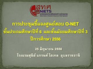 การประชุมชี้แจงศูนย์สอบ  O-NET ชั้นประถมศึกษาปีที่ 6  และชั้นมัธยมศึกษาปีที่ 3 ปีการศึกษา 2556