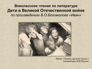 Автор:  Учитель русского языка и литературы  М.В.Ряскина
