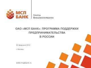 ОАО «МСП БАНК»: ПРОГРАММА ПОДДЕРЖКИ ПРЕДПРИНИМАТЕЛЬСТВА  В РОССИИ