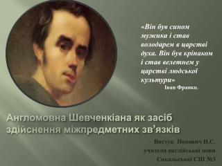 Англомовна Шевченкіана як засіб здійснення  міжпредметних зв ' язків