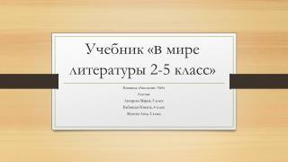 Учебник  « в мире литературы 2-5 класс»