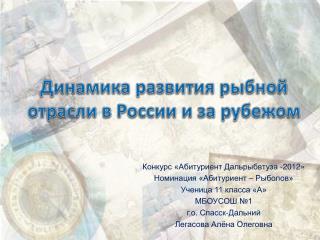 Динамика развития рыбной отрасли в России и за рубежом