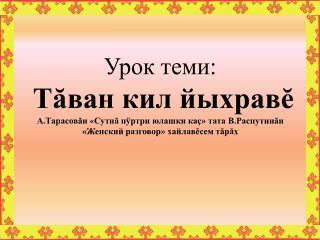 Урок теми:  Тăван  кил  йыхравĕ