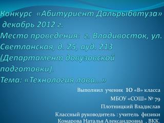 Выполнил  ученик   10  «В» класса  МБОУ «СОШ» № 79 Плотницкий Владислав