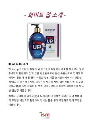 ■  White Up  소개