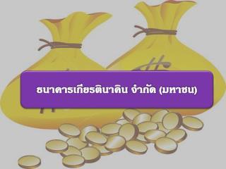 ธนาคารเกียรติ นาคิน  จำกัด (มหาชน)