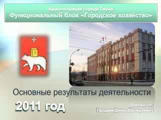 Администрация города Перми Функциональный блок «Городское хозяйство»