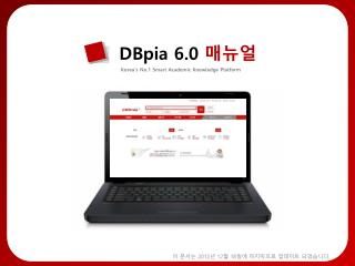 Korea's No.1 Smart Academic Knowledge Platform