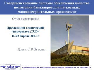 Отчет о стажировке Дрезденский технический  университет  (TUD) ,  15-22 апреля 2013 г.