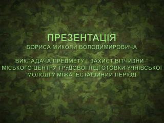 Борис Микола Володимирович