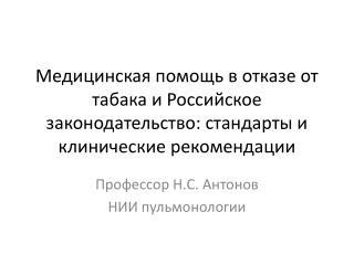 Профессор Н.С. Антонов НИИ пульмонологии