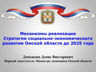 Механизмы реализации  Стратегии социально-экономического развития Омской области до 2025 года