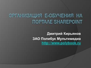 Организация  е-обучения  на  портале  SharePoint