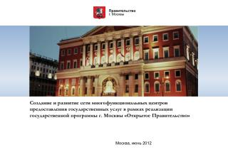 Правительство г. Москвы