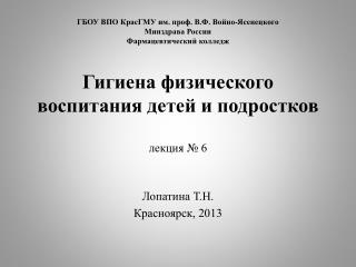 Лопатина Т.Н. Красноярск, 2013