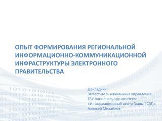 Докладчик: Заместитель начальника управления ГБУ Национальное агентство