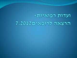 ועדות רפואיות-  הרצאה  לרופאים7.2012