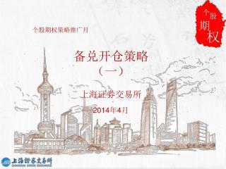 个股期权策略推广月 备兑开仓策略 (一) 上海 证券交易所 2014 年 4 月